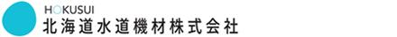 北海道水道機材株式会社