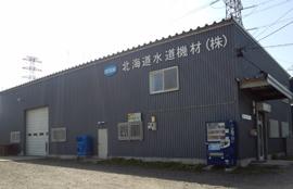 北海道水道機材株式会社 札幌支店